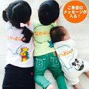 ペアメッセージTシャツ お好きなメッセージが入る!ご兄弟姉妹でのお揃いペアTシャツ