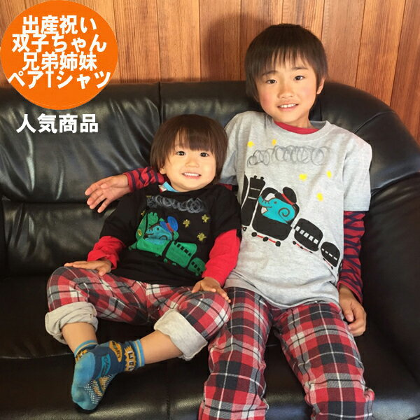 兄弟 お揃い 子供服 機関車象ペアTシャツ 兄弟 ペアtシャツ 名入れtシャツ 兄弟 お揃い 出産祝い 1枚の価格です 送料無料