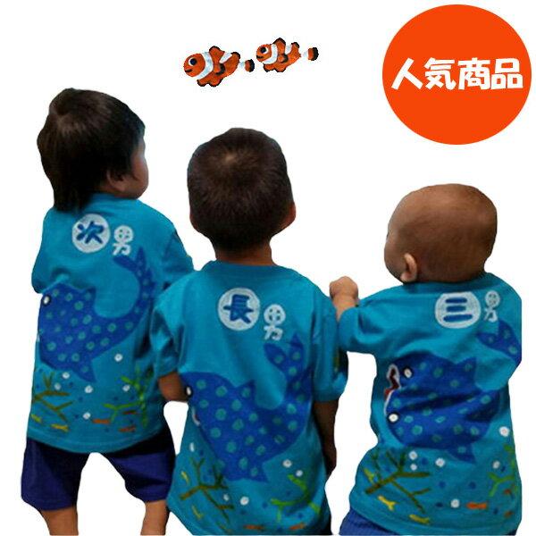 兄弟 お揃い ペアTシャツ 三兄弟Tシャツ 子供服 クマノミ サンゴ ジンベイサメ 名入れTシャツ ばみや水族館 兄弟 誕生日 プレゼント