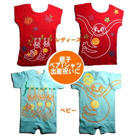 名入れウータン親子ペアルック ロンパース 親子 ペアルック お揃い親子服 干支親子 ペアtシャツ 親子 tシャツ&ロンパース(1枚の価格です)