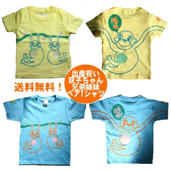 兄弟 ペアtシャツ 干支 子供服ペアルック 名入れ子供服 ウータンTシャツ 手をつなぐとウータンも手をつなぐ お揃い子供服 ペア兄弟 姉妹 1枚の価格です 送料無料