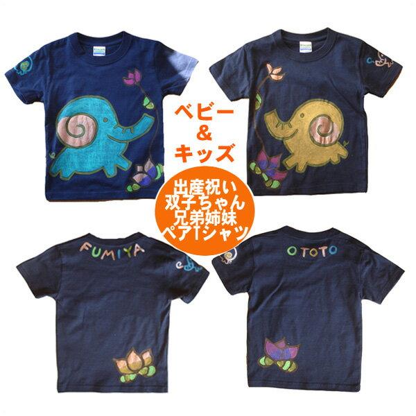 兄弟 お揃い 子供服 姉 弟 兄弟 ペア 虹象tシャツ 子供服 名入れ 1枚の価格です