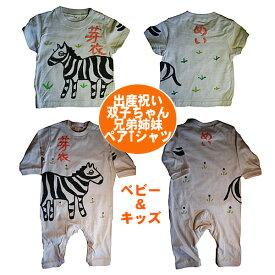 9dadf2b832293 しまうまペアTシャツ ロンパース 兄弟 お揃い ロンパース お揃い子供服 ベビー とお 揃い. もっと見る