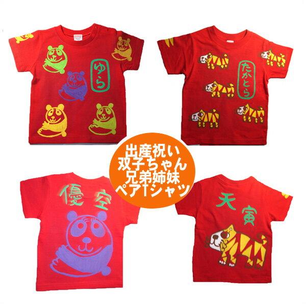 兄弟 ペアtシャツ 名入れ 子供服 虎寅パンダパンダ ペアTシャツ お揃い子供服 ペア兄弟 姉妹 お揃い子供服 お誕生日 プレゼント 1枚の価格です 送料無料