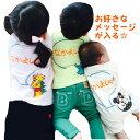 兄弟 お揃い ペアメッセージTシャツ お好きなメッセージが入る 兄弟 ペア tシャツ 出産祝い(1枚の価格です)