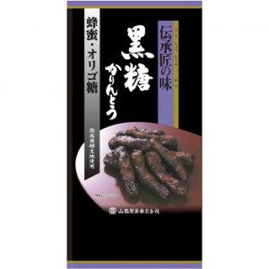 山脇製菓 伝承匠の味 黒糖かりんとう 120g×12袋 メーカ直送品  代引き不可/同梱不可