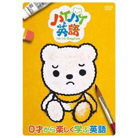 DVD ハイハイ英語  0才から楽しく学ぶ英語 HIHI-001 メーカ直送品  代引き不可/同梱不可