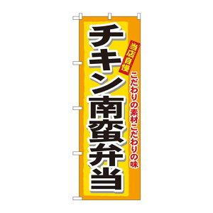 のぼり 3319 チキン南蛮弁当 メーカ直送品  代引き不可/同梱不可