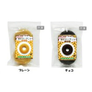 もぐもぐ工房 (冷凍) ふかふか焼きドーナッツ プレーン 2個入& チョコ 2個入 各5セット メーカ直送品  代引き不可/同梱不可