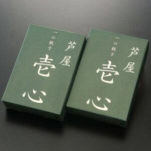 芦屋 一口餃子「壱心」セット 7g 30個入 2折セット HI-35 メーカ直送品  代引き不可/同梱不可