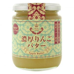 蓼科高原食品 濃厚りんごバター 250g 12個セット メーカ直送品  代引き不可/同梱不可