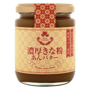 蓼科高原食品 濃厚きな粉あんバター 250g 12個セット メーカ直送品  代引き不可/同梱不可