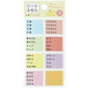 パインブック シートふせん(付箋) 仕事 S シンプル 5セット LS00691 メーカ直送品  代引き不可/同梱不可