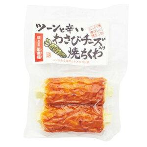 伍魚福 おつまみ (S)わさびチーズ入り焼ちくわ 2本×10入り 230070 メーカ直送品  代引き不可/同梱不可