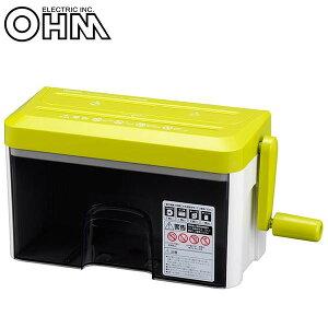 オーム電機 OHM マイクロカット ハンドシュレッダー HS-HCM2WK メーカ直送品  代引き不可/同梱不可