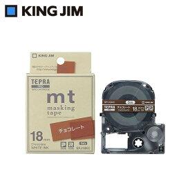 キングジム 「テプラ」PROテープカートリッジ マスキングテープ「mt」ラベル チョコレート/白文字 18mm SPJ18KC メーカ直送品  代引き不可/同梱不可