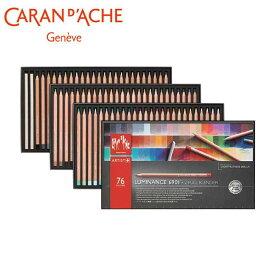 カランダッシュ 6901-776 ルミナンス色鉛筆 76色セット 紙箱入 619835 メーカ直送品  代引き不可/同梱不可