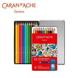 カランダッシュ スクールライン 1290-312 水溶性色鉛筆 12色セット 缶入 687051 メーカ直送品  代引き不可/同梱不可