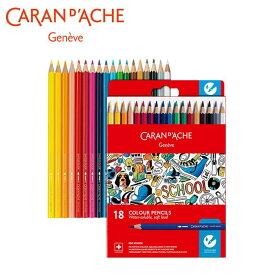 カランダッシュ スクールライン 1290-718 水溶性色鉛筆 18色セット 紙箱入 687055 メーカ直送品  代引き不可/同梱不可※2019年9月下旬入荷分予約受付中