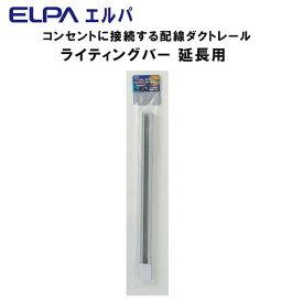 ELPA ライティングバー 延長用 0.5m LR-050H(IV) メーカ直送品  代引き不可/同梱不可