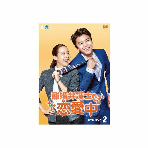 韓国ドラマ 離婚弁護士は恋愛中 DVD-BOX2 代引き不可/同梱不可
