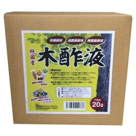 純国産 木酢液 20L メーカ直送品  代引き不可/同梱不可