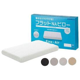 オーシン 日本製 フラットNAピローTWIN 約50×30×6cm メーカ直送品  代引き不可/同梱不可