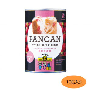 アキモトのパンの缶詰 PANCAN 3年保存 ストロベリー 10缶入り メーカ直送品  代引き不可/同梱不可