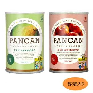 アキモトのパンの缶詰 PANCAN 1年保存 6缶入り(抹茶&りんご各3缶) メーカ直送品  代引き不可/同梱不可