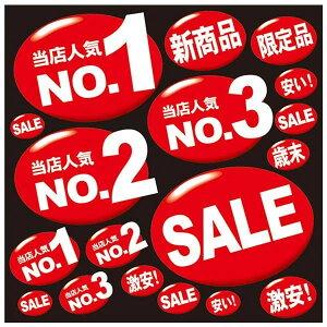 デコレーションシール メニュー(13) セール 4967 メーカ直送品  代引き不可/同梱不可