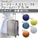 協和 TRAVELIST(トラベリスト) スーツケース ストリークII フレームハード LLサイズ TL-14 代引き不可/同梱不可