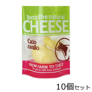 北海道 牧家 カチョカヴァロチーズ 200g 10個セット メーカ直送品  代引き不可/同梱不可
