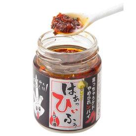 はぁっ ひぃ ふぅ 食べるラー油 3個セット メーカ直送品  代引き不可/同梱不可