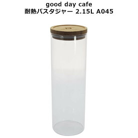 good day cafe 耐熱パスタジャー 2.15L A045 メーカ直送品  代引き不可/同梱不可
