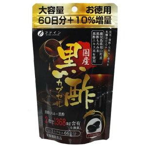 ファイン 国産黒酢カプセル 66日分 59.4g(450mg×132粒) メーカ直送品  代引き不可/同梱不可