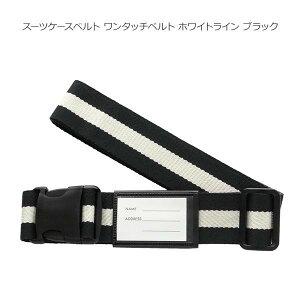 スーツケースベルト ワンタッチベルト ホワイトライン ブラック メーカ直送品  代引き不可/同梱不可