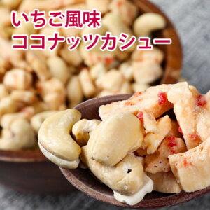 世界の珍味 おつまみ SCいちご風味 ココナッツ&カシュー 180g×20袋 メーカ直送品  代引き不可/同梱不可