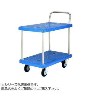 プラスチックテーブル台車 テーブル2段式 ストッパー付 最大積載量300kg PLA300Y-T2-DS メーカ直送品  代引き不可/同梱不可
