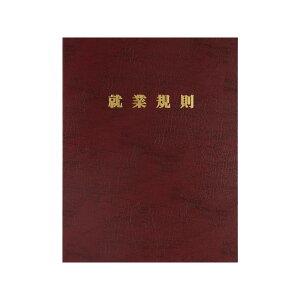 労基 29-FR/高級就業規則ファイル メーカ直送品  代引き不可/同梱不可