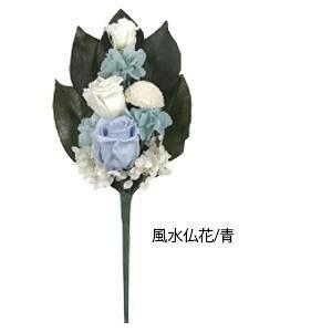 プリザーブドフラワー 風水仏花 青 SC-80981 メーカ直送品  代引き不可/同梱不可
