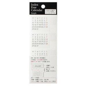 パインブック インデックスフリーカレンダーシール シンプル 5セット TM01140 メーカ直送品  代引き不可/同梱不可