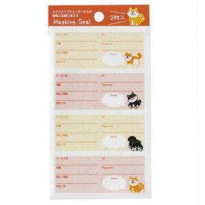 パインブック マスキングシール サブスク管理 柴いぬ(柴犬) 10セット TM01107 メーカ直送品  代引き不可/同梱不可