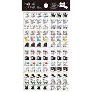 パインブック マスキング・スケジュールシール モノアニマル・ネコ(猫) 10セット TM01015 メーカ直送品  代引き不可/同梱不可