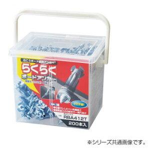 らくらくボードアンカー 角ボックス 200本入 RBA416T メーカ直送品  代引き不可/同梱不可