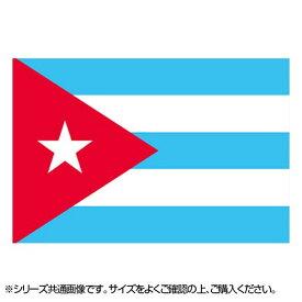 N国旗 キューバ No.1 W1050×H700mm 22987 メーカ直送品  代引き不可/同梱不可
