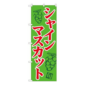 Nのぼり シャインマスカット 緑地赤字 MTM W600×H1800mm 81279 メーカ直送品  代引き不可/同梱不可