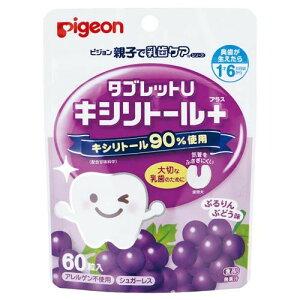 Pigeon(ピジョン) 乳歯ケア タブレットU キシリトールプラス 60粒 ぷるりんぶどう味 03464 メーカ直送品  代引き不可/同梱不可