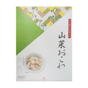 アルファー食品 出雲のおもてなし 山菜おこわ 8箱セット メーカ直送品  代引き不可/同梱不可