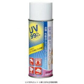 KAWAGUCHI(カワグチ) 衣類の紫外線カットスプレー(420ml) 10-191 メーカ直送品  代引き不可/同梱不可