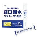 五洲薬品 経口補水パウダー W-AID(ダブルエイド) 50包 メーカ直送品  代引き不可/同梱不可